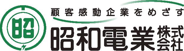 顧客感動企業を目指す 昭和電業